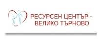 РЕСУРСЕН ЦЕНТЪР - Велико Търново