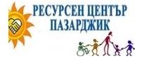 РЕСУРСЕН ЦЕНТЪР - Пазарджик