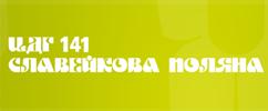 ДГ 141 СЛАВЕЙКОВА ПОЛЯНА - Гр. София
