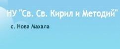 НУ СВ. СВ. КИРИЛ И МЕТОДИЙ