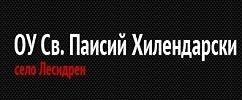 ОУ СВ. ПАИСИЙ ХИЛЕНДАРСКИ - С. Лесидрен