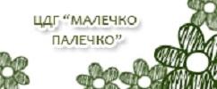 ЦДГ МАЛЕЧКО ПАЛЕЧКО - С. Замфир