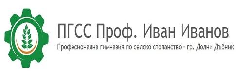 ПГСС ПРОФ. ИВАН ИВАНОВ - Долни Дъбник