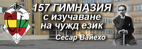 157 ГИМНАЗИЯ С ИЗУЧАВАНЕ НА ЧУЖД ЕЗИК СЕСАР ВАЙЕХО