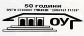 Трето ОУ Димитър Талев - Благоевград