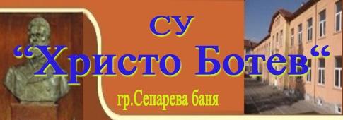 СУ ХРИСТО БОТЕВ - Сапарева баня
