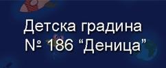ДГ 186 ДЕНИЦА - София
