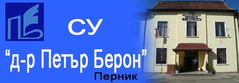 СУ Д-Р ПЕТЪР БЕРОН - Перник