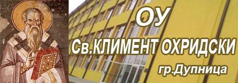 ОУ СВ. КЛИМЕНТ ОХРИДСКИ - Дупница