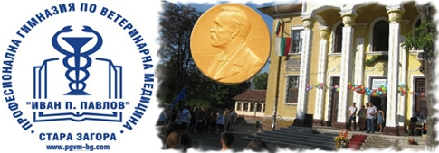 ПГВМ ИВАН П. ПАВЛОВ - Стара Загора