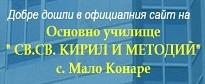 ОУ СВ.СВ.КИРИЛИ МЕТОДИЙ - С. Мало Конаре