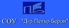 СОУ Д-Р ПЕТЪР БЕРОН - Перник