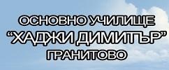 ОУ ХАДЖИ ДИМИТЪР - С. Гранитово