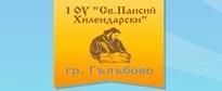 ПЪРВО ОУ ПАИСИЙ ХИЛЕНДАРСКИ - Гълъбово