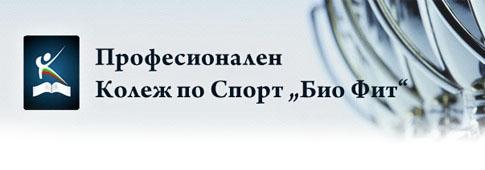 ЧАСТЕН ПРОФЕСИОНАЛЕН КОЛЕЖ БИО ФИТ - София