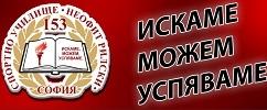 153 СПОРТНО УЧИЛИЩЕ НЕОФИТ РИЛСКИ