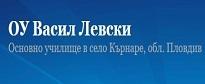ОУ ВАСИЛ ЛЕВСКИ - С. Кърнаре