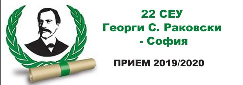 22 СЕУ Георги С. Раковски - София