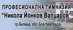 ПГ НИКОЛА ЙОНКОВ ВАПЦАРОВ - Белица