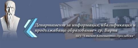ДИКПО ВАРНА - Варна