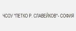 ЧСОУ П.Р.СЛАВЕЙКОВ - София