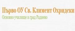1 ОУ СВ. КЛИМЕНТ ОХРИДСКИ - Раднево
