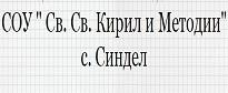 СОУ СВЕТИ СВЕТИ КИРИЛ И МЕТОДИЙ - С. Син