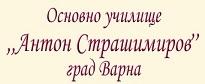 ОУ АНТОН СТРАШИМИРОВ - Варна