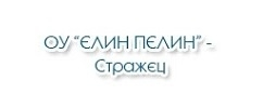 ОУ ЕЛИН ПЕЛИН - С. Стражец