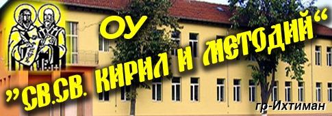 ОУ СВЕТИ СВЕТИ КИРИЛ И МЕТОДИЙ - Ихтиман