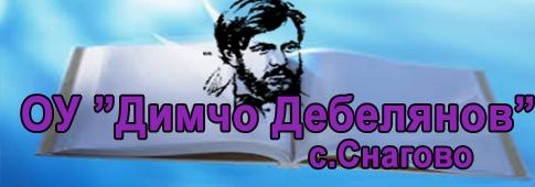 ОУ ДИМЧО ДЕБЕЛЯНОВ - С. Снягово