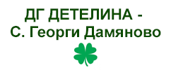 ДГ ДЕТЕЛИНА - С. Георги Дамяново