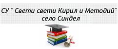 СВЕТИ КИРИЛ И МЕТОДИЙ - С. Синдел
