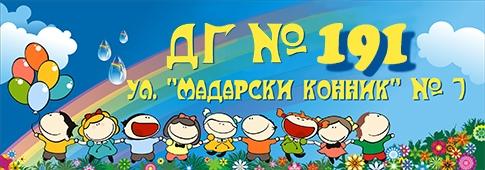 ДГ 191 ПРИКАЗКА БЕЗ КРАЙ - София