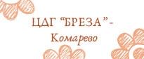 ЦДГ БРЕЗА - С. Комарево