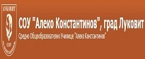 СОУ Алеко Константинов - Луковит