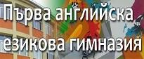 ПЪРВА ЕЗИКОВА АНГЛИЙСКА ГИМНАЗИЯ - София