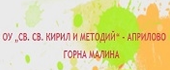 ОУ СВ. СВ. КИРИЛ И МЕТОДИЙ - С. Априлово