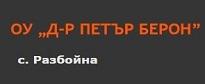 ОУ Д-Р ПЕТЪР БЕРОН - С. Разбойна
