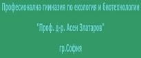 ПГЕБ ПРОФ. Д-Р АСЕН ЗЛАТАРОВ - София