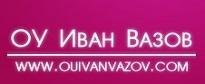 ОУ ИВАН ВАЗОВ - С. Любен Каравелово