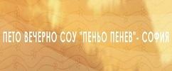 5-То Вечерно Соу Пеньо Пенев - София