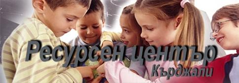 РЕСУРСЕН ЦЕНТЪР - Кърджали