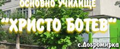 ОУ ХРИСТО БОТЕВ - с. Добромирка