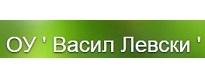 ОУ ВАСИЛ ЛЕВСКИ - С. Лесура