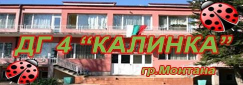ДГ 4 КАЛИНКА - Монтана