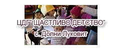 ЦДГ ЩАСТЛИВО ДЕТСТВО - С. Долни Луковит