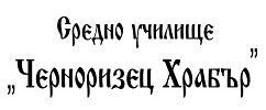 СУ ЧЕРНОРИЗЕЦ ХРАБЪР - Велики Преслав