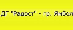 ДГ РАДОСТ - Ямбол