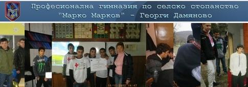 ПГСС МАРКО МАРКОВ - с. Георги Дамяново